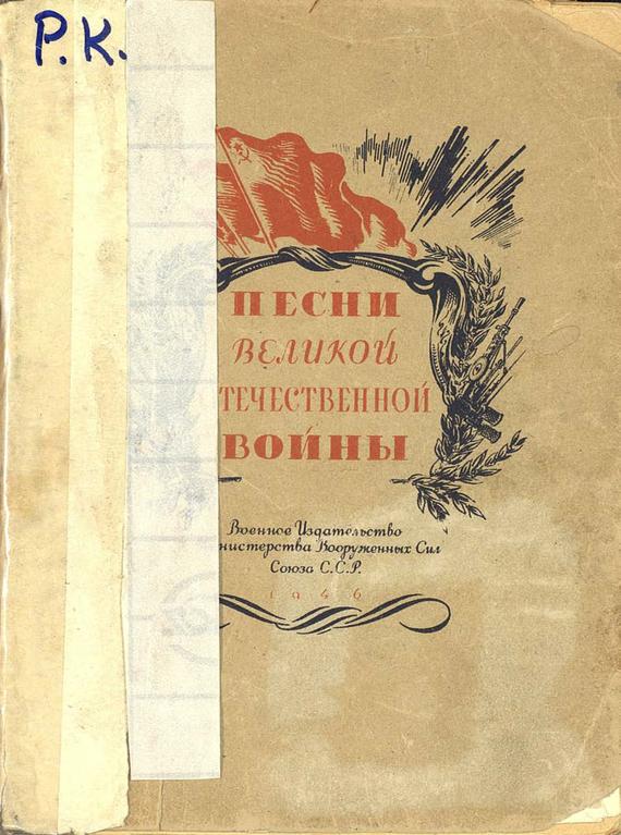Народное творчество Песни Великой Отечественной войны народное творчество змея и бедняк