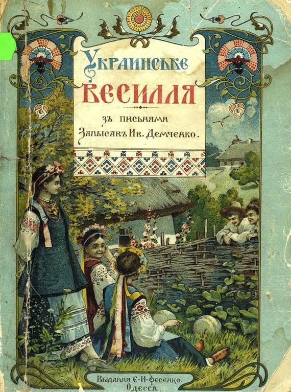 Народное творчество Украинське весилля народное творчество змея и бедняк