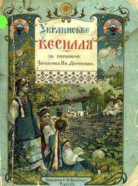 Народное творчество - Украинське весилля