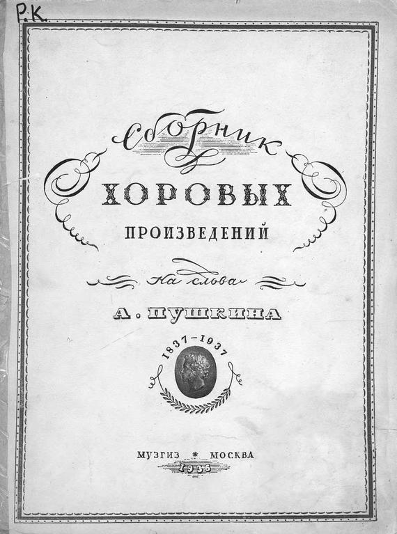 Народное творчество Сборник хоровых произведений народное творчество змея и бедняк