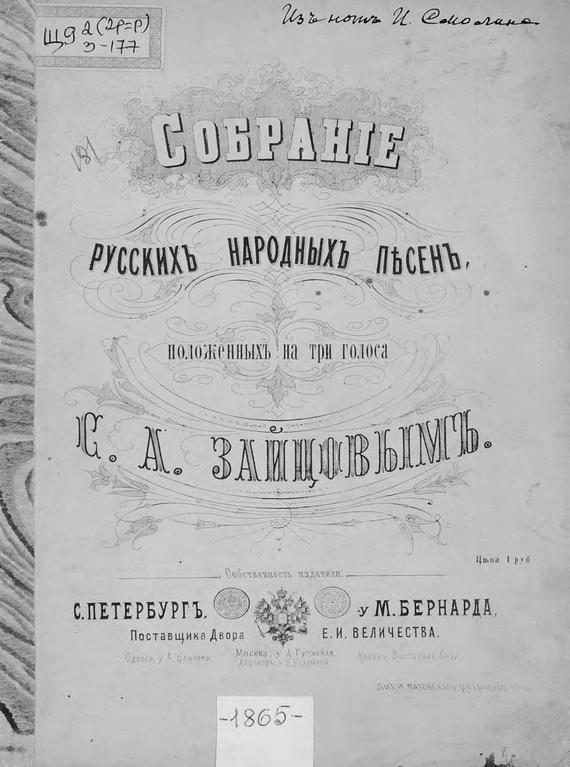 Народное творчество Собрание русских народных песен народное творчество змея и бедняк