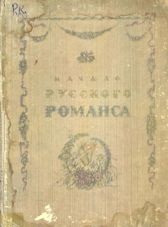 Народное творчество Начало русского романса народное творчество змея и бедняк