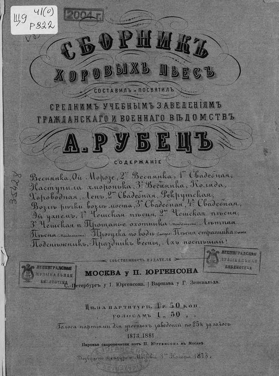 Народное творчество Сборник хоровых пьес народное творчество змея и бедняк