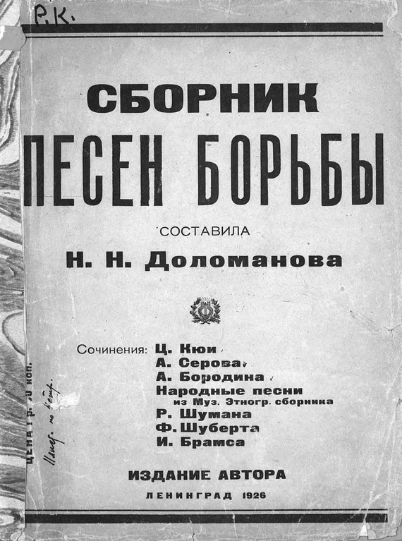 Народное творчество Сборник песен борьбы обувь для борьбы ascs ascs014 31 32 34