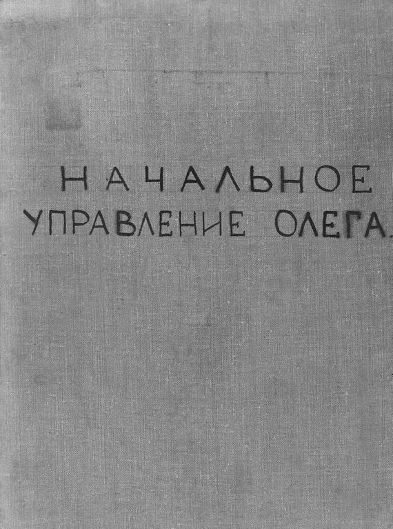 Народное творчество Начальное управление Олега народное творчество змея и бедняк