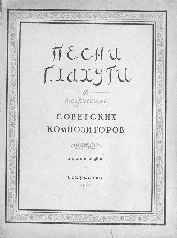 Народное творчество Песни Г. Лахути в творчестве советских композиторов народное творчество змея и бедняк