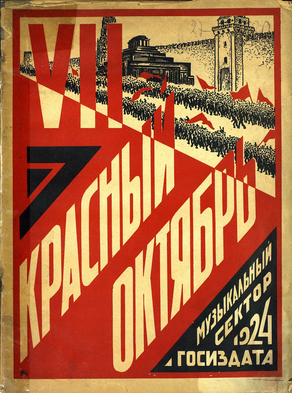 Народное творчество Сборник Красный Октябрь народное творчество змея и бедняк