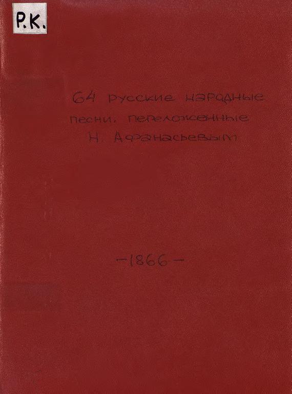 Народное творчество 64 русские народные песни, переложенные на 4, на 3 или на 6 голоса Н. Афанасьевым народное творчество веселые русские сказки