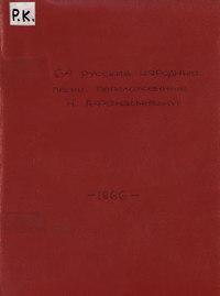 - 64 русские народные песни, переложенные на 4, на 3 или на 6 голоса Н. Афанасьевым