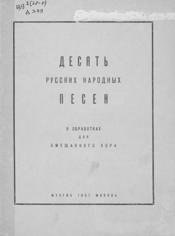 Народное творчество Десять русских народных песен народное творчество змея и бедняк