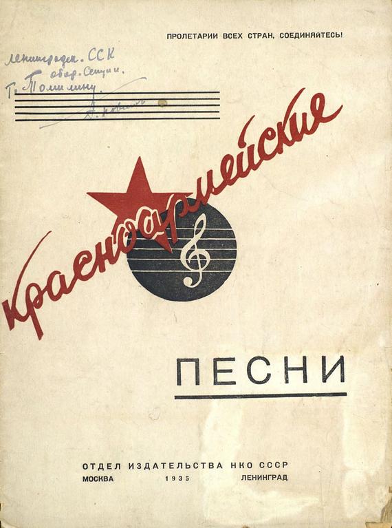 Народное творчество Красноармейские песни народное творчество змея и бедняк