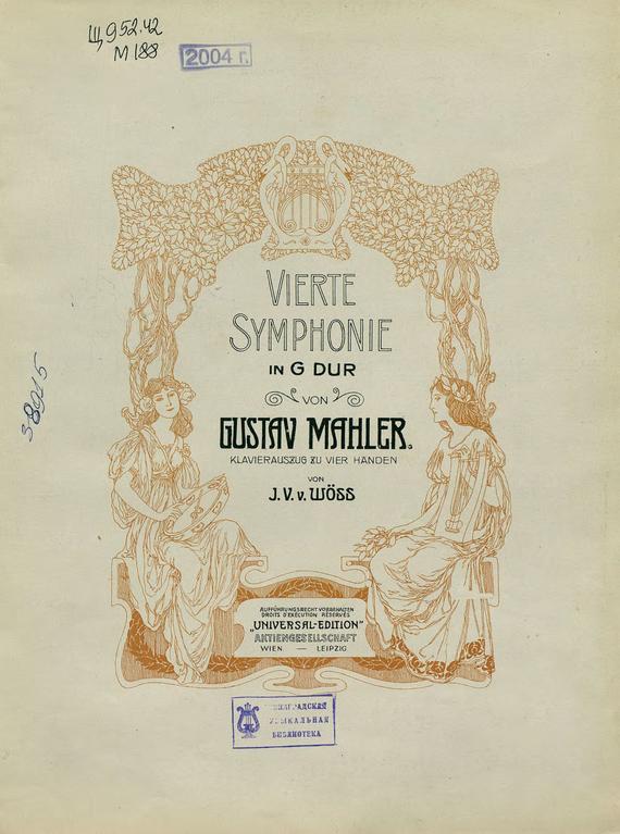 Густав Малер Vierte symphonie in G-dur цены онлайн