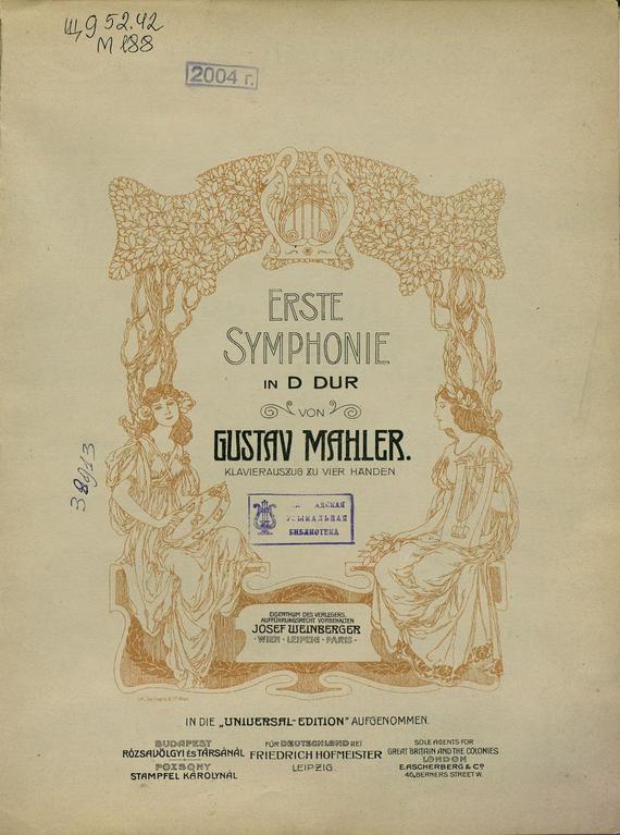 Густав Малер Erste symphonie in D-dur цены онлайн