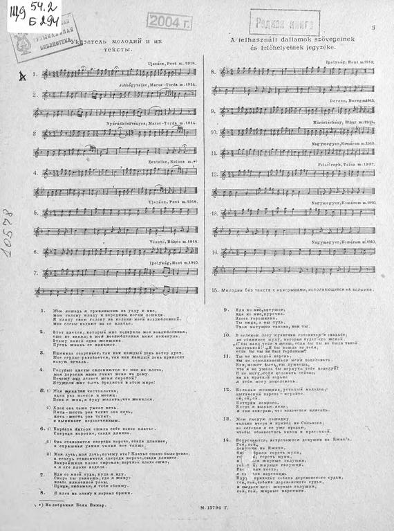 Пятнадцать венгерских крестьянских песен развивается активно и целеустремленно