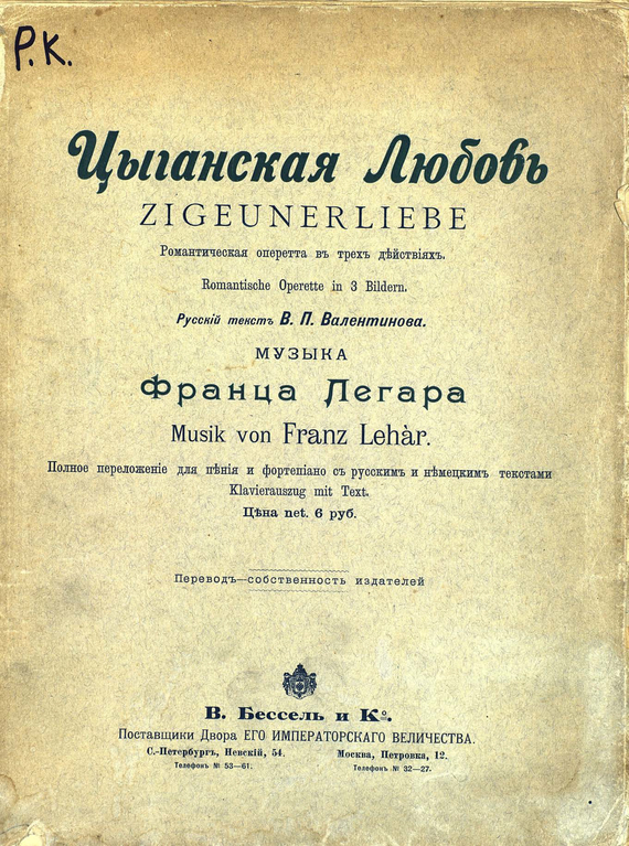 Франц Легар Цыганская любовь музыка цыганская