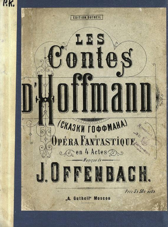 Жак Оффенбах Les Contes d'Hoffmann trois contes