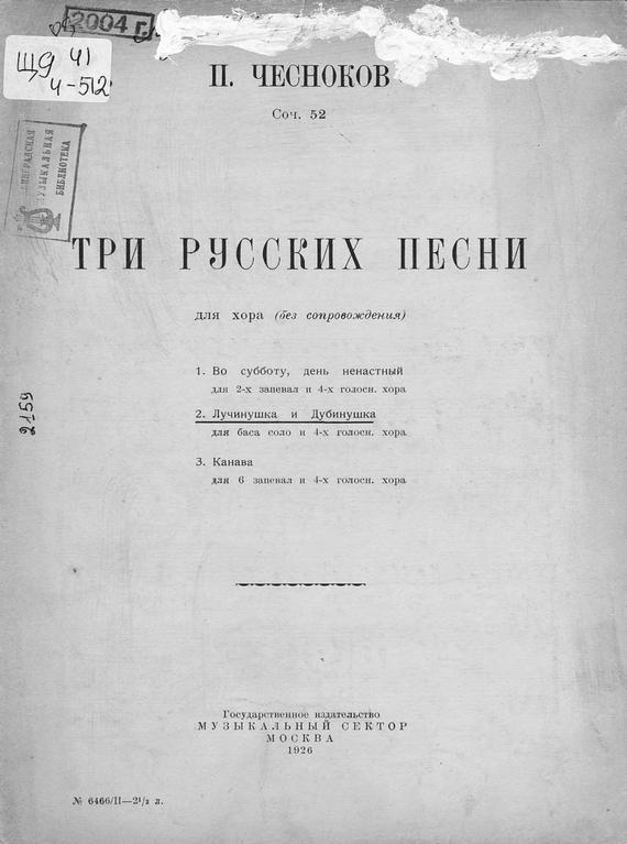 Павел Григорьевич Чесноков бесплатно