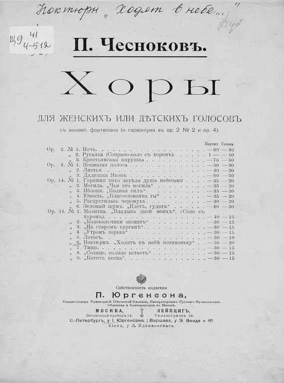 Павел Григорьевич Чесноков Ноктюрн ноктюрн пифагора
