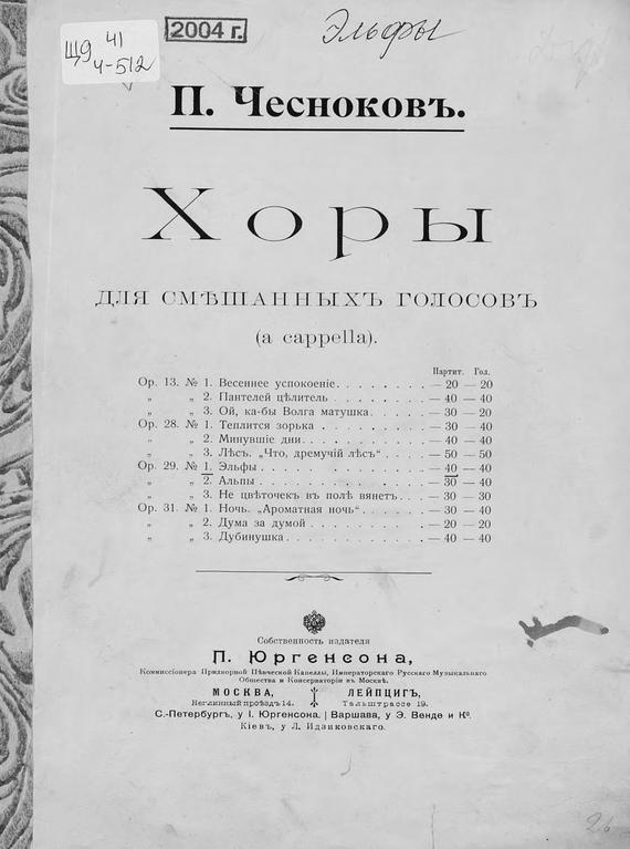 захватывающий сюжет в книге Павел Григорьевич Чесноков