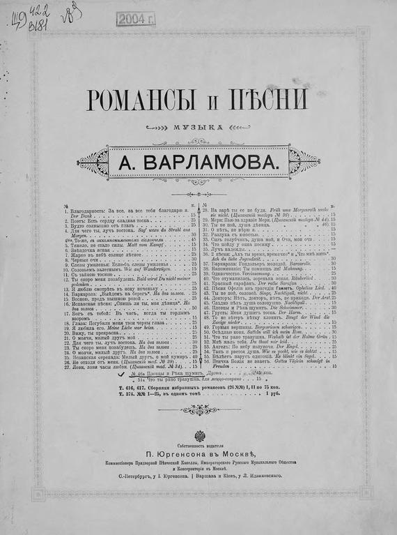 Александр Варламов