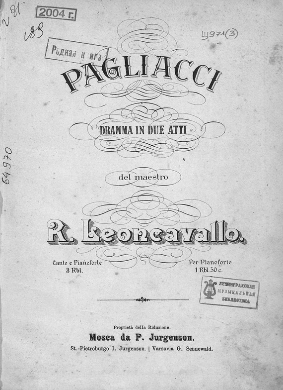 Руджеро Леонкавалло Pagliacci