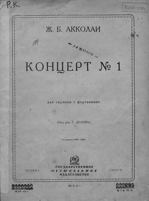 Жан-Батист Акколаи