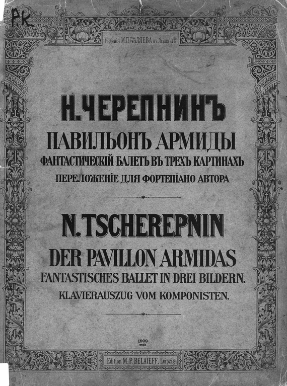 Николай Николаевич Черепнин Павильон Армиды