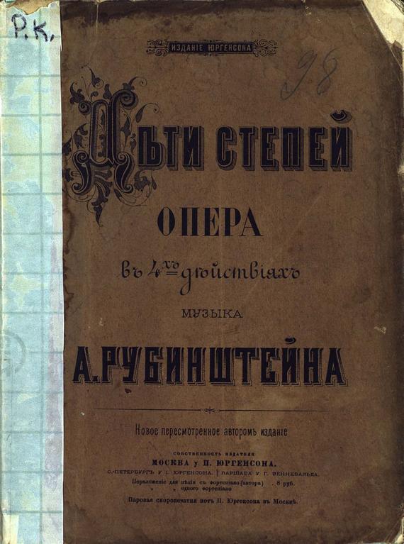 Антон Григорьевич Рубинштейн Дочь степей для растений зоны степей характерны