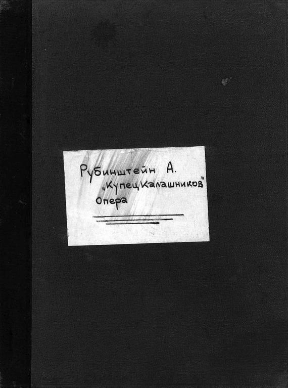 занимательное описание в книге Антон Григорьевич Рубинштейн