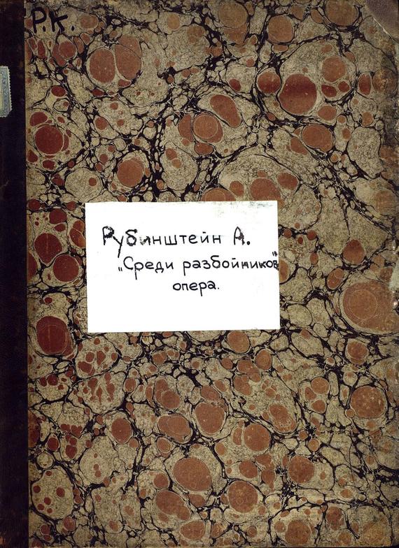 Антон Григорьевич Рубинштейн Unter Raubern атаманенко игорь григорьевич лицензия на вербовку