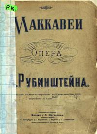 Антон Григорьевич Рубинштейн - Макавеи