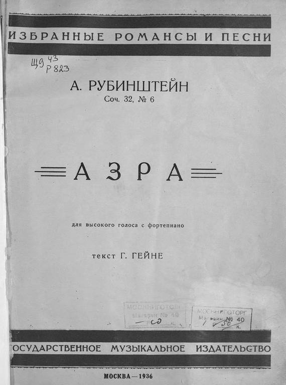 Антон Григорьевич Рубинштейн Азра рубинштейн елена