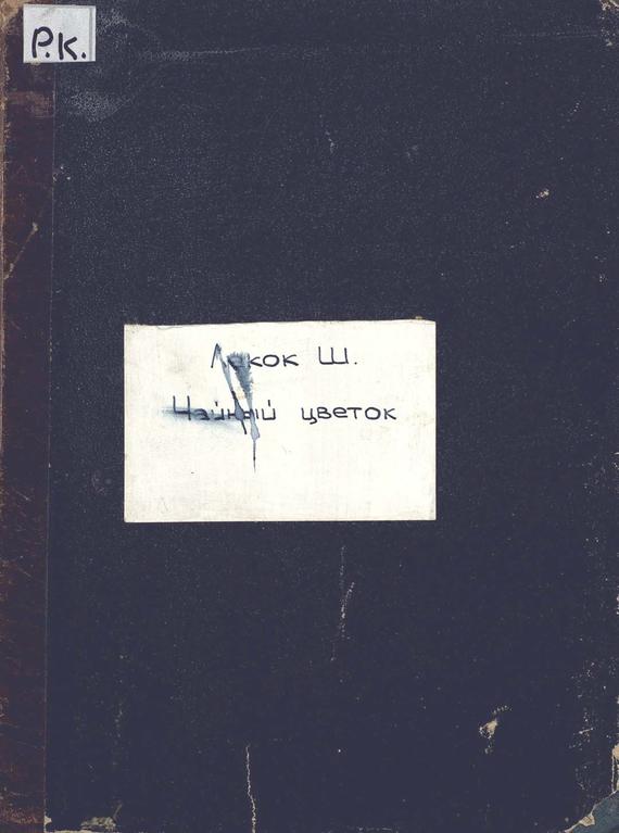 Шарль Лекок Fior di the ступень exagres atlas cartabon fior irta entero 33x33