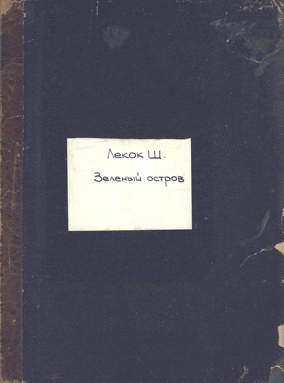 Шарль Лекок Island of bachelors, (les cent vierges) by Charles Lecoca = Зеленый остров les demi vierges