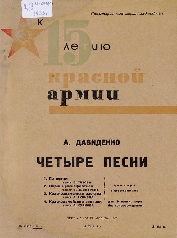 Александр Давиденко Четыре песни александр яснев александр яснев неутраченные иллюзии четыре пьесы для шестиструнной гитары