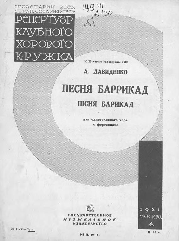 Александр Давиденко бесплатно