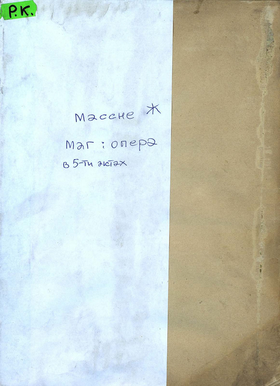 Жюль Массне Le Mage жюль массне thais