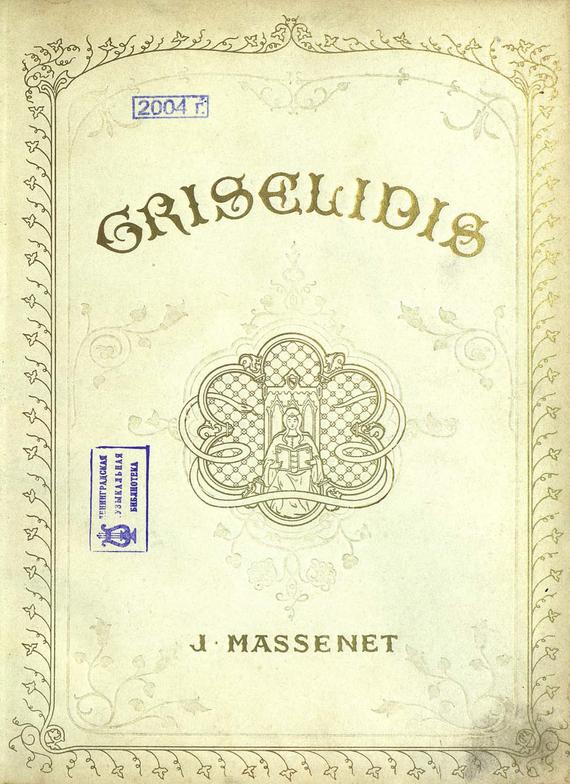 Жюль Массне Griselidis жюль массне thais