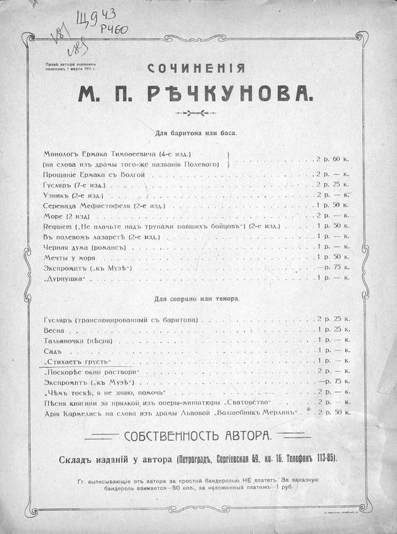 Михаил Петрович Речкунов Стихает грусть михаил нестеров