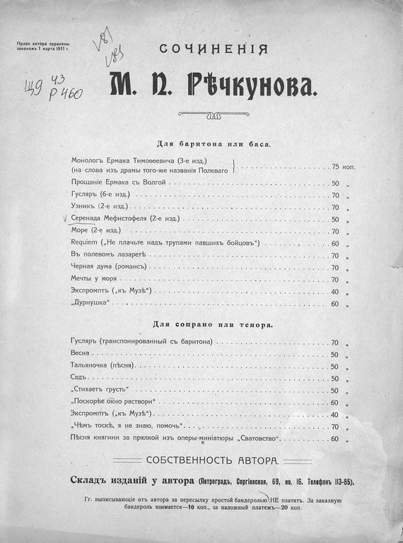 Михаил Петрович Речкунов Серенада Мефистофеля цена 2017