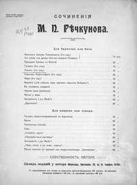 Речкунов, Михаил Петрович  - Узник