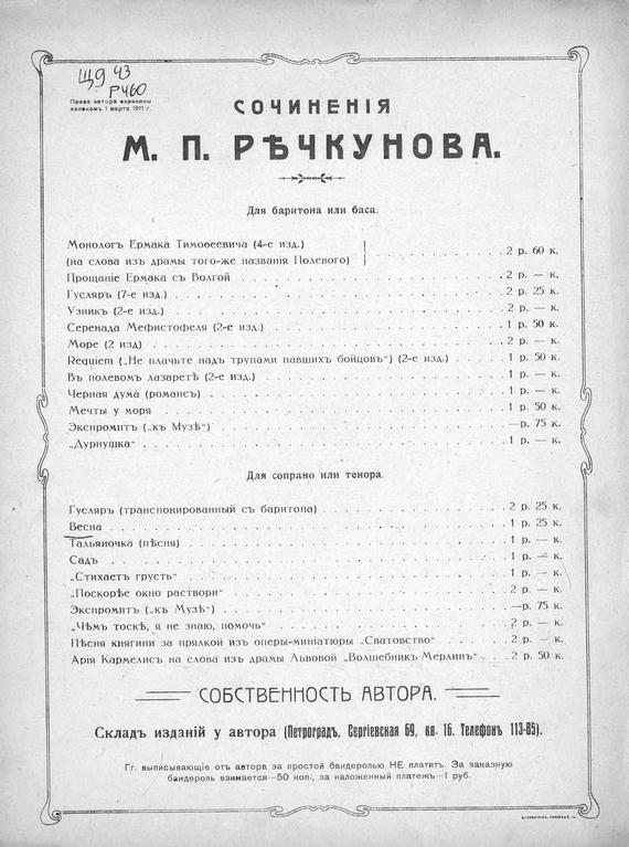 Михаил Петрович Речкунов Весна цена 2017