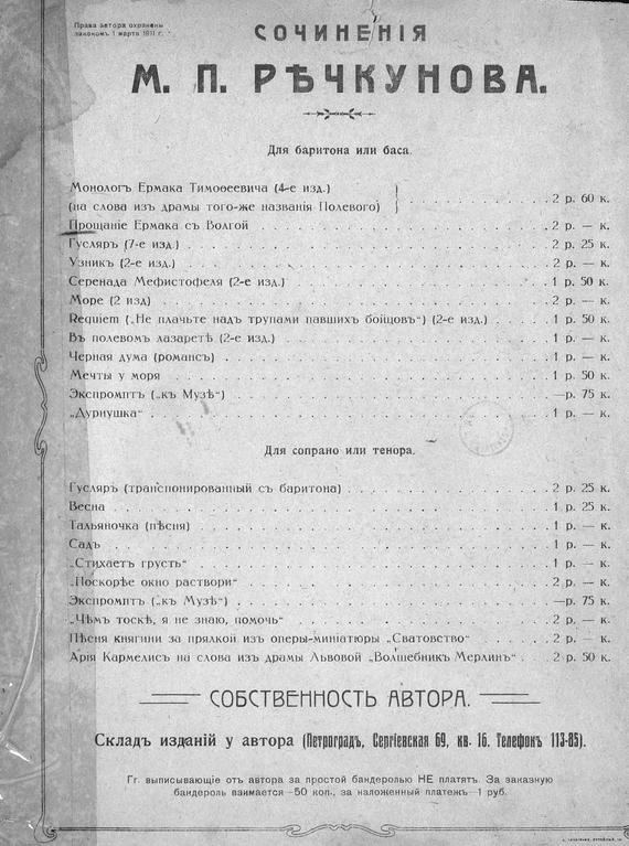 Михаил Петрович Речкунов Прощание Ермака с Волгой долгое прощание