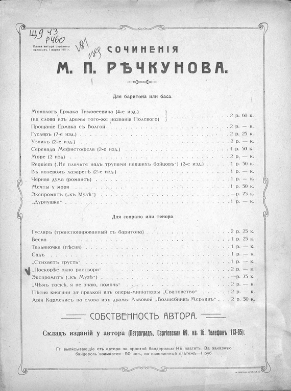Михаил Петрович Речкунов Поскорее окно раствори... михаил петрович речкунов серенада мефистофеля