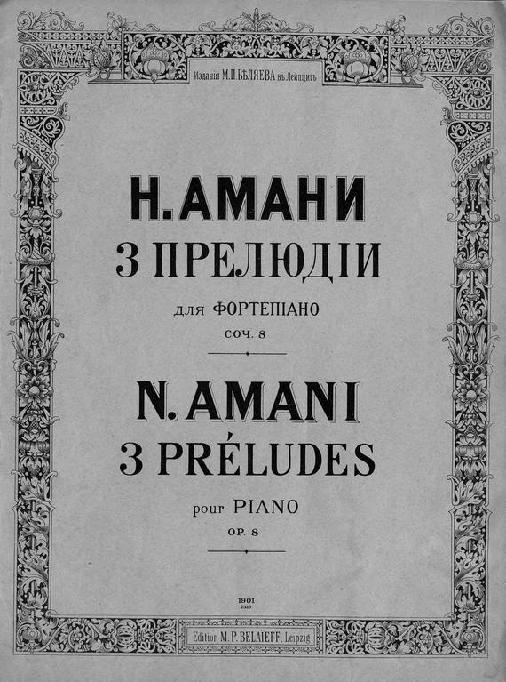Николай Амани бесплатно