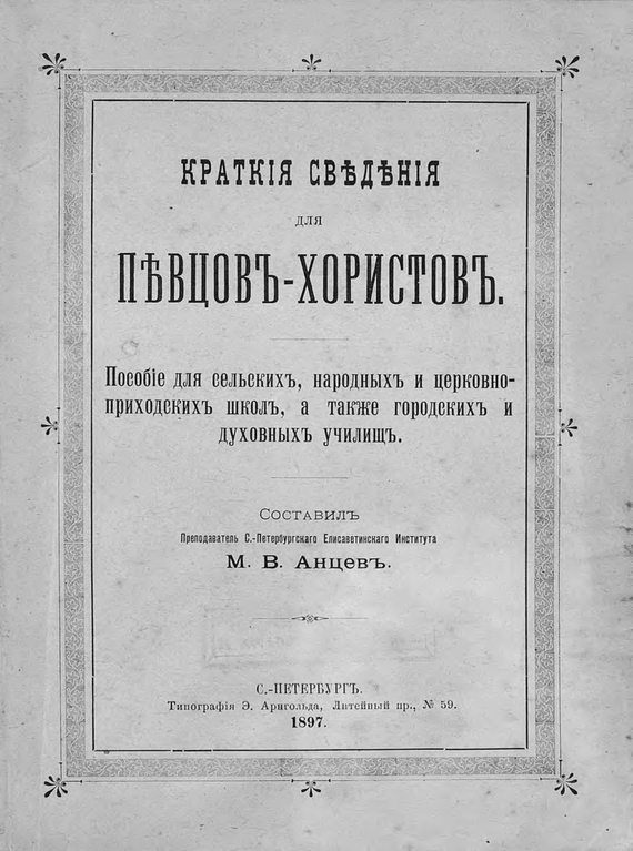 Михаил Анцев