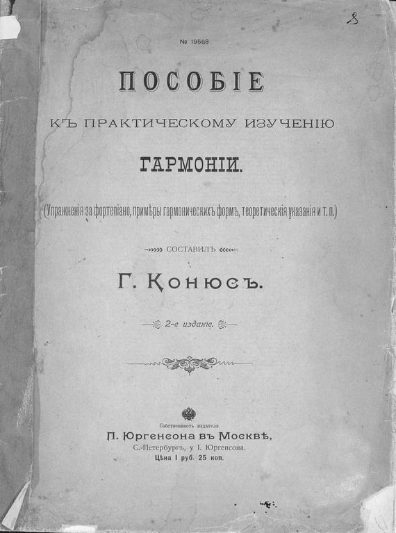 Георгий Конюс бесплатно