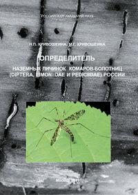 Кривошеина, М. Г.  - Определитель наземных личинок комаров-болотниц (Diptera, Limoniidae и Pediciidae) России