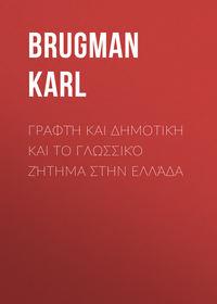 Karl, Brugman  - Γραφτή και Δημοτική και το Γλωσσικό Ζήτημα στην Ε&