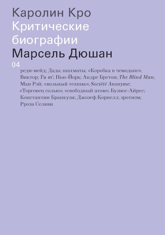 обложка книги static/bookimages/28/58/96/28589666.bin.dir/28589666.cover.jpg